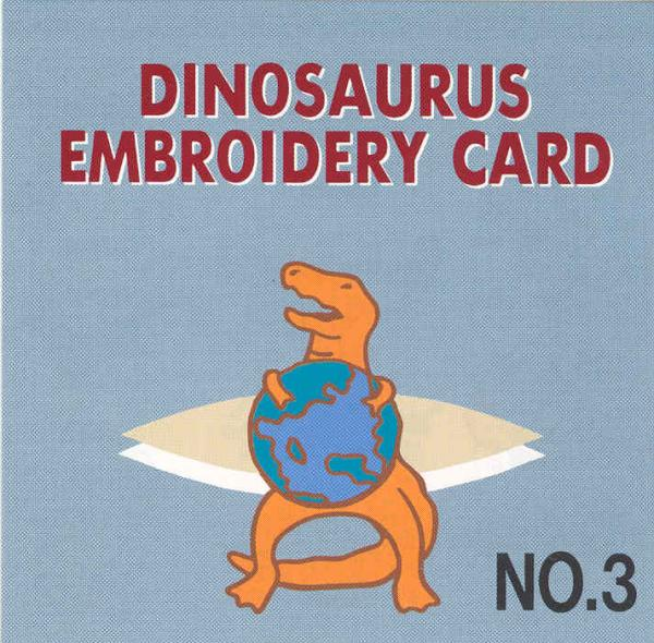 Brother SA300 No.3 34 Dinosaur Embroidery Designs Card in. pes Format for Brother, Babylock, Bernina Deco 500 600 650, White 3300, Simplicity SE3