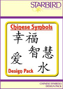 Starbird Embroidery Designs Chinese Symbols Design Pack