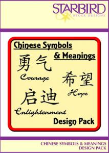 Starbird Embroidery Designs Chinese Symbols & Meanings Design Pack